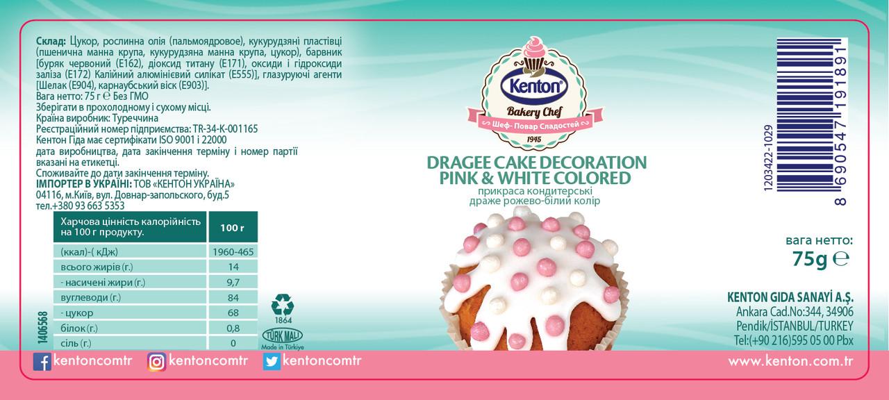Украшение кондитерские драже розово-белый цвет 75 г. Kenton