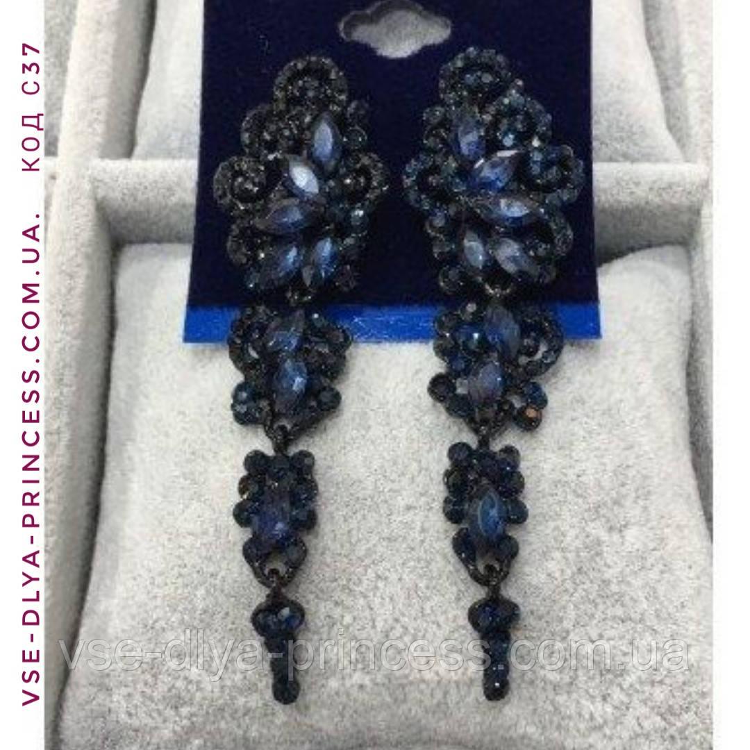 Вечерние  черные серьги с темно-синими камнями, высота 7,5 см.