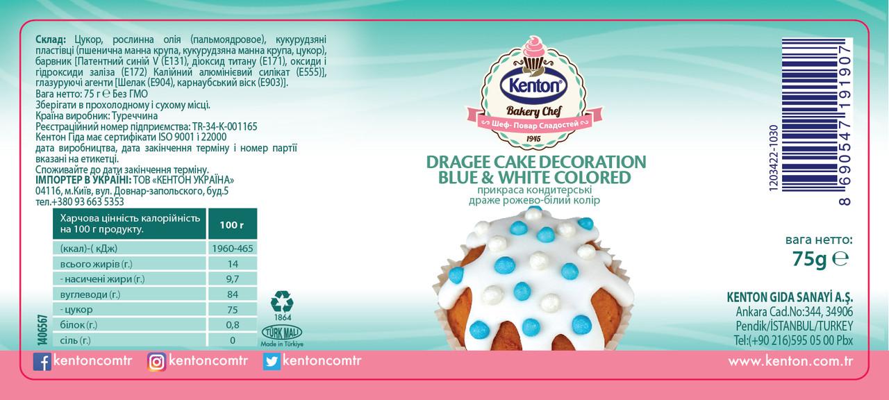 Украшение кондитерские драже синий белый цвет 75 г. Kenton
