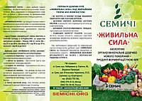 """Биокомпост """"ЖИВИЛЬНА СИЛА"""" Семычи 20 кг"""