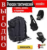 Тактический рюкзак 45 литров + сумка, ремень и перчатки