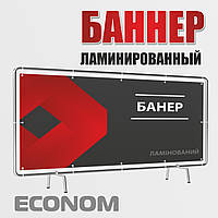 Баннер ламинированный, печать Econom