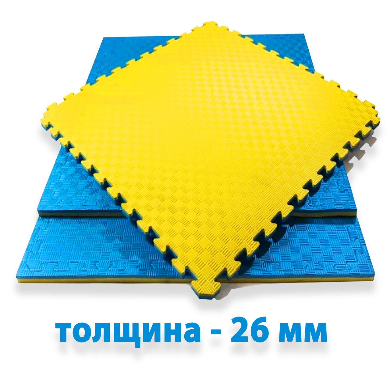 Спортивный мат (ТАТАМИ) 26 мм EVA (Турция), желто-синий
