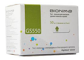 Тест-полоски Bionime Rightest GS550, 50 шт