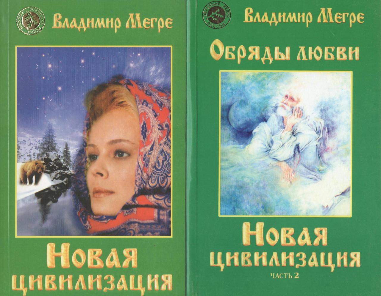 Новая цивилизация (1-2). Владимир Мегре