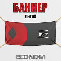 Баннер литой, печать Econom