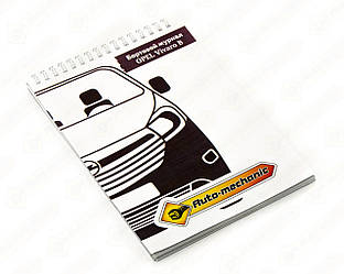 "Блокнот ""Бортовий журнал Opel Vivaro B"" на Opel Vivaro B — Auto-Mechanic (Фірмові) - NOV2"