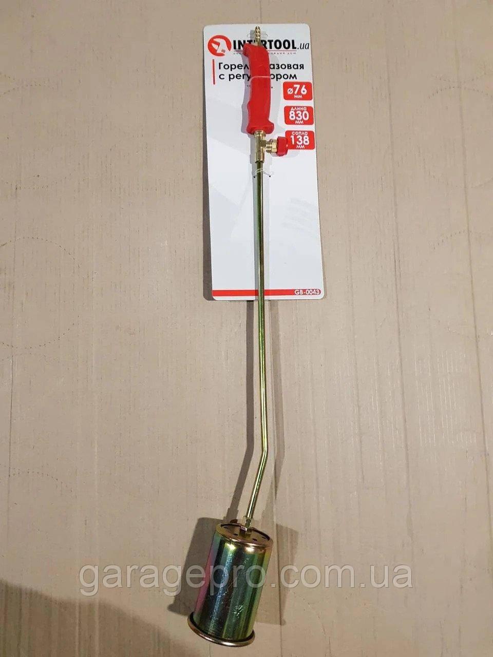 Горелка газовая с регулятором 830мм, сопло138мм, Ø76мм. INTERTOOL GB-0043