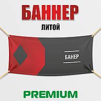 Баннер литой, печать Premium 1440