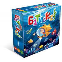 Granna Батискаф, настільна гра для розвитку дітей