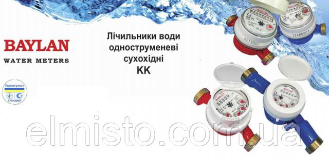 купить водяныесчетчики Baylan КК-12