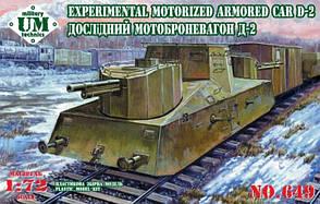 Экспериментальный мотоброневагон Д-2. Сборная модель в масштабе 1/72. UMT 649