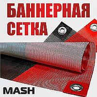 Перфоринованный баннер MASH, печать на баннерной сетке