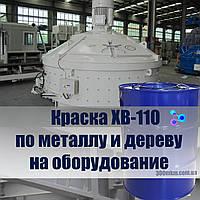 Краска ХВ-110 для окрашивания металлических и деревянных поверхностей изделий и оборудования.