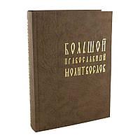 Большой православный молитвослов. Гражданский шрифт