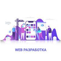 Создание WEB-сайтов и интернет-магазинов (e-commerce)
