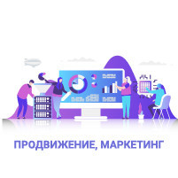 "Интернет продвижение - ""Все включено. маркетинг 2020"""