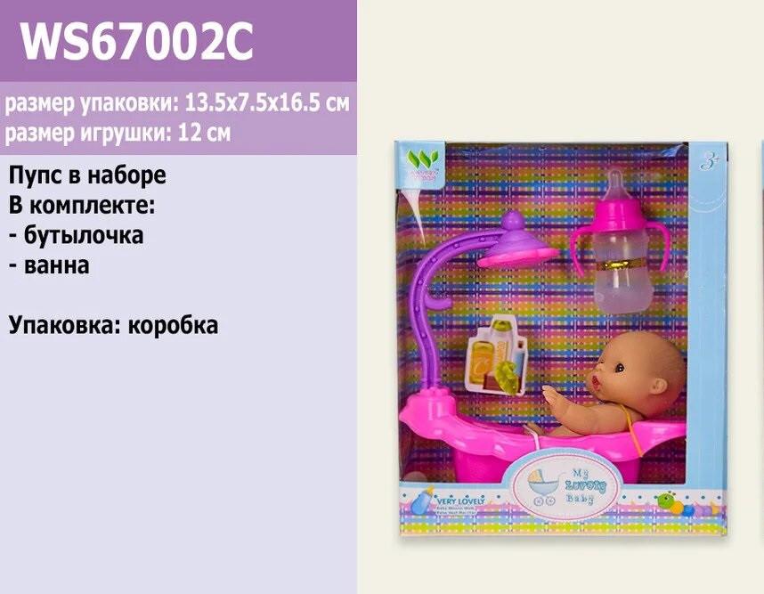 Пупс с ванной и аксессуарами WS67002C