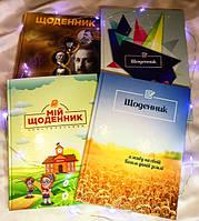 Шкільні християнські щоденники