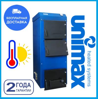 Unimax КТС 18 кВт котел длительного горения на твердом топливе