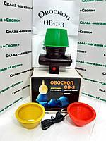 Овоскоп для визуальной проверки яиц. ОВ - 3 (Диодный). Овоскоп 3 насадки + 2 режима работы.