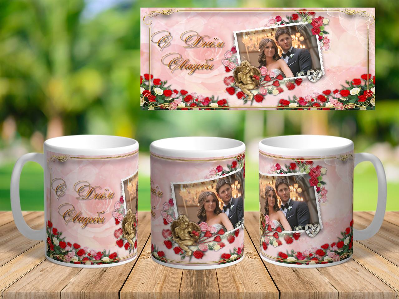 """Чашка с фото на подарок """"С Днем Свадьбы"""""""