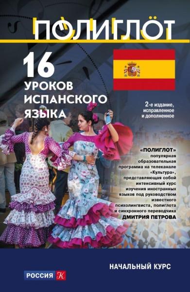 16 уроков Испанского языка. Начальный курс 2е изд. исправленное и дополненное