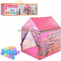 Детская игровая палатка домик «Супермаркет» + 20 шаров, 62*85*95 см (M 5788)