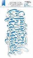 Ацетатные высеченные слова c фольгированием (Blue)