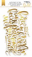 Ацетатные высеченные слова c фольгированием (Gold)