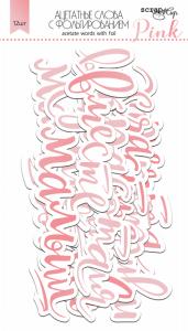 Ацетатные высеченные слова c фольгированием (Pink)