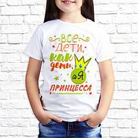 """Футболка детская для девочки Push IT с принтом""""Все дети как дети, а я принцесса"""" 1-2 года, Белый"""