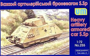 Тяжелый артиллерийский броневагон S. Sp. 1/72 UM 255