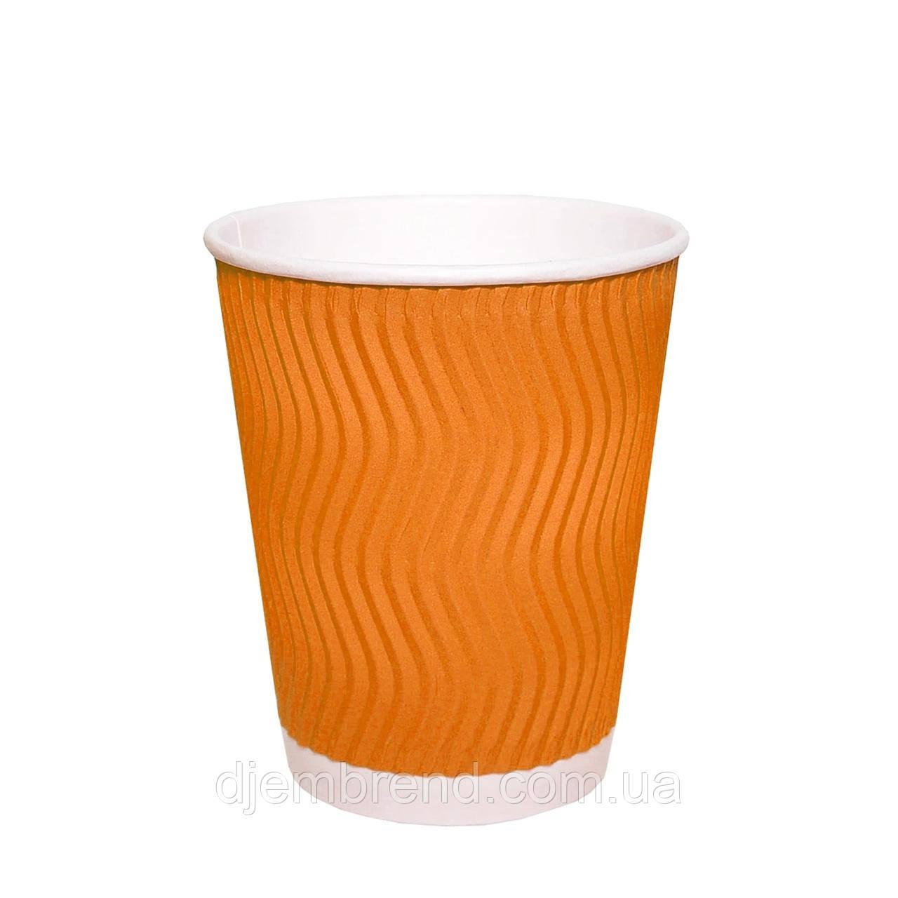 Стакан бумажный гофрированный Оранжевый волна 450 мл 20шт/уп 90 КР