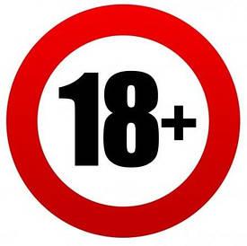 18+ (АНОНІМНІСТЬ 100%) БЕЗКОШТОВНА ДОСТАВКА