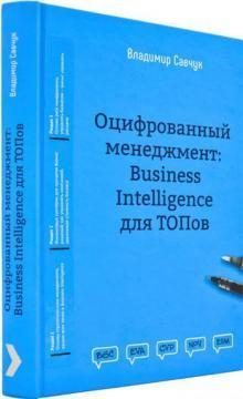 Оцифрованный менеджмент Business Intelligence для ТОПов. Владимир Савчук