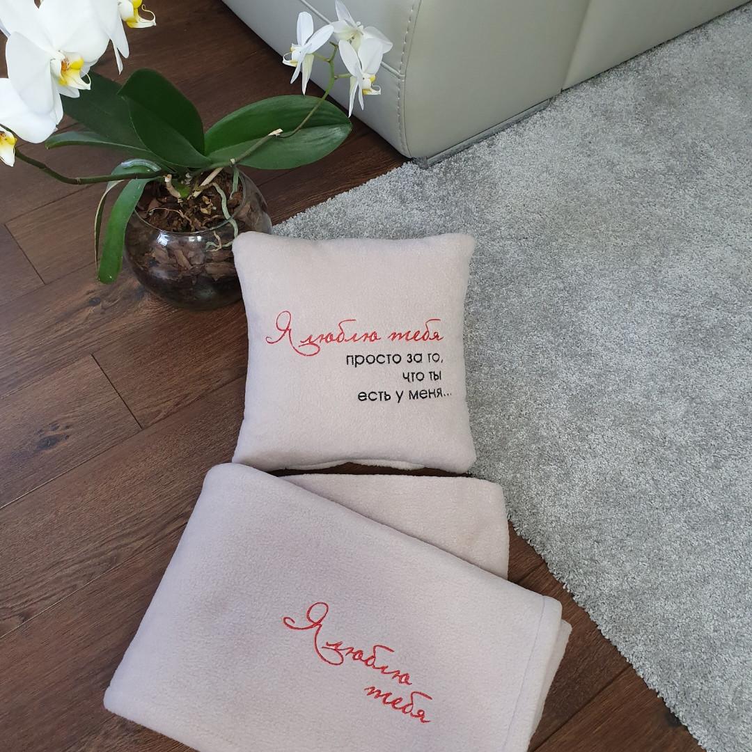 """Подарочный набор : подушка + плед """"Я люблю тебя"""" 38 цвет на выбор"""