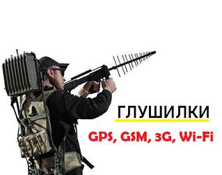 Глушилки GPS, GSM, 3G, Wi-Fi Антидрон, Блокираторы связи