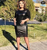 Красивое женское платье из стрейчевой экокожи с кружевом с 48 по 54рр батал