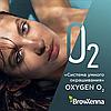 Система умного окрашивания Oxygen O2 BrowXenna