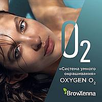 Система умного окрашивания Oxygen O2 BrowXenna, фото 1
