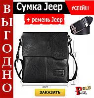 Мужская сумка в стиле Jeep + Подарок!!!
