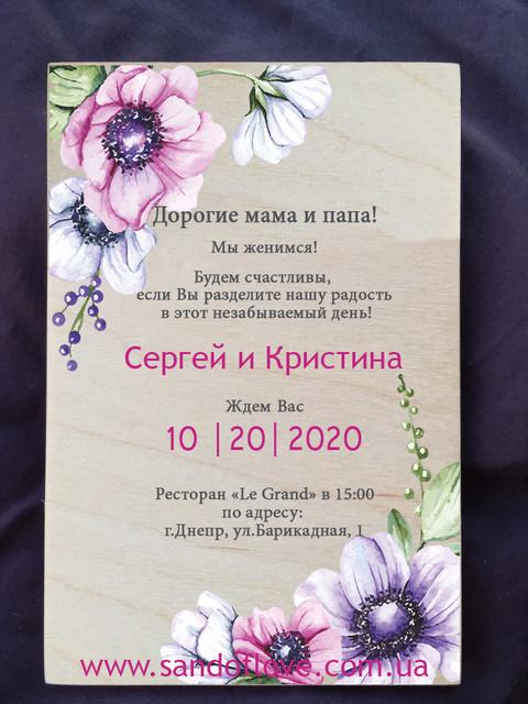Весільні запрошення з дерева і акрилу