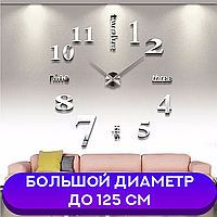 Настенные часы 3D Большие, Дизайнерские наклейки с Зеркальным эффектом, необычные настенные часы 3д