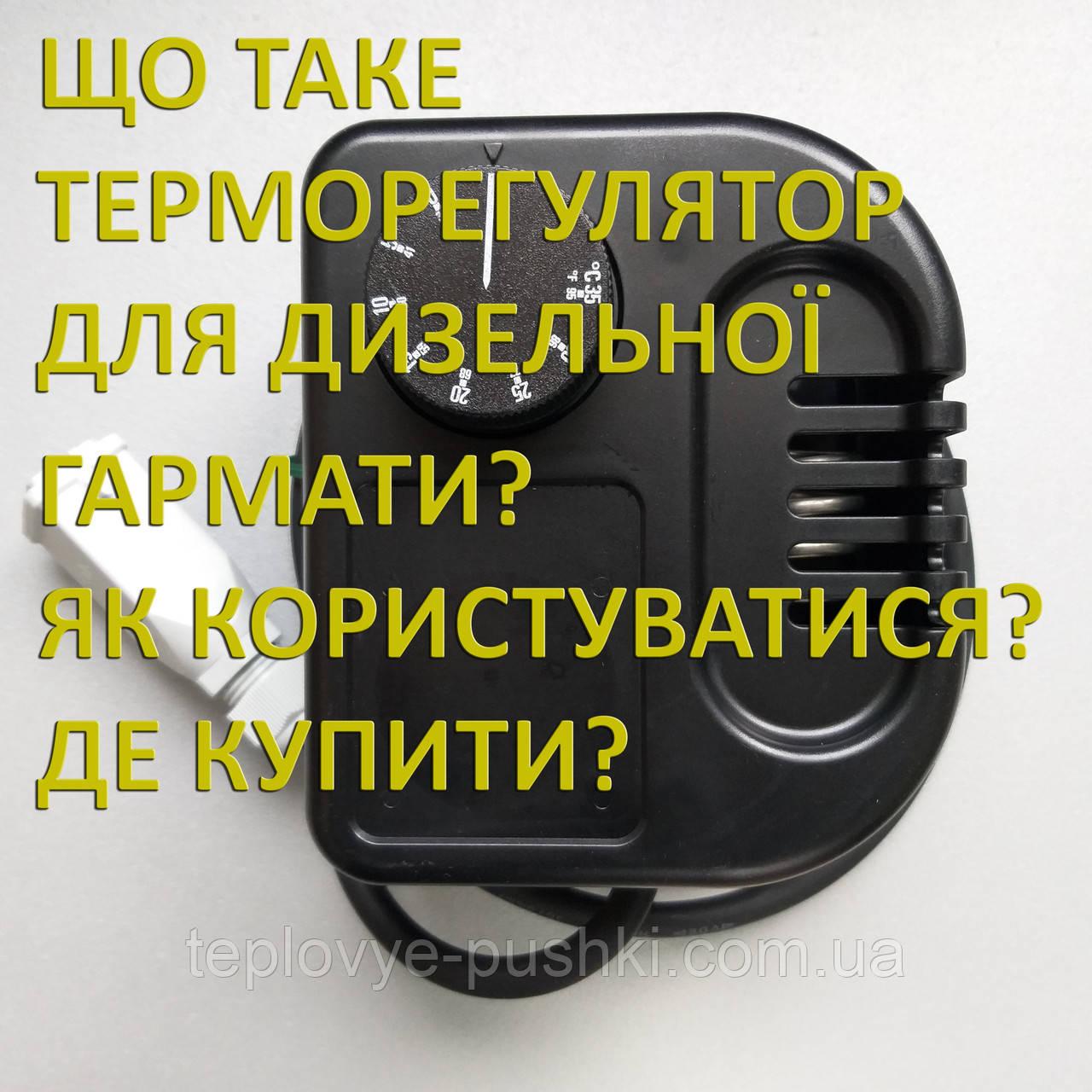 Термостат для тепловой пушки - что это? Где купить?