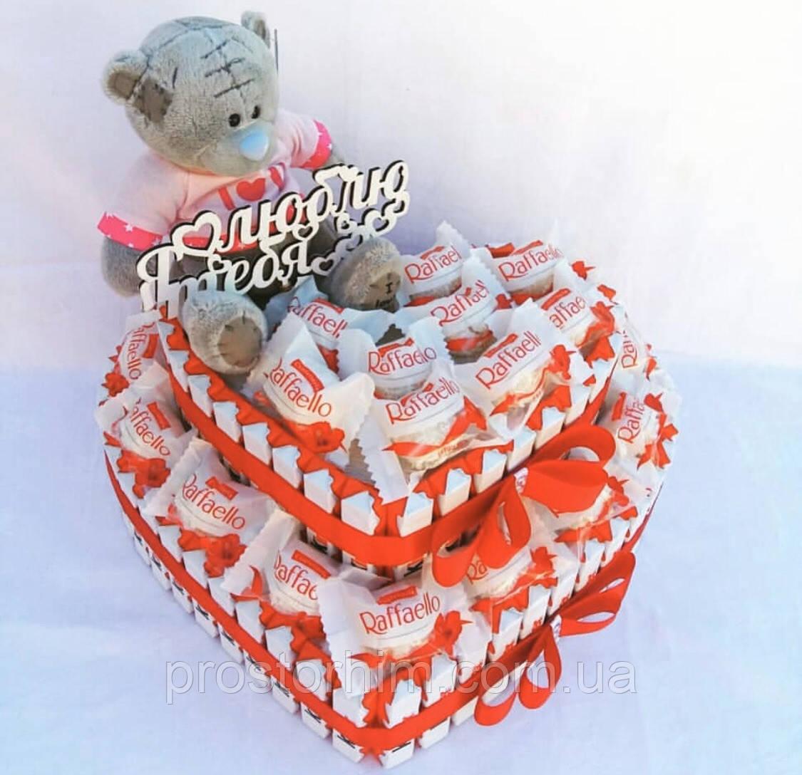 Подарок Сердце сладкое