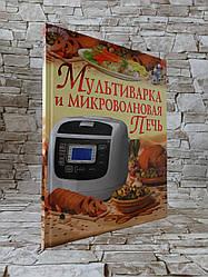 """Книга """"Мультиварка та мікрохвильова піч"""" Рафеенко Ст. Ст."""