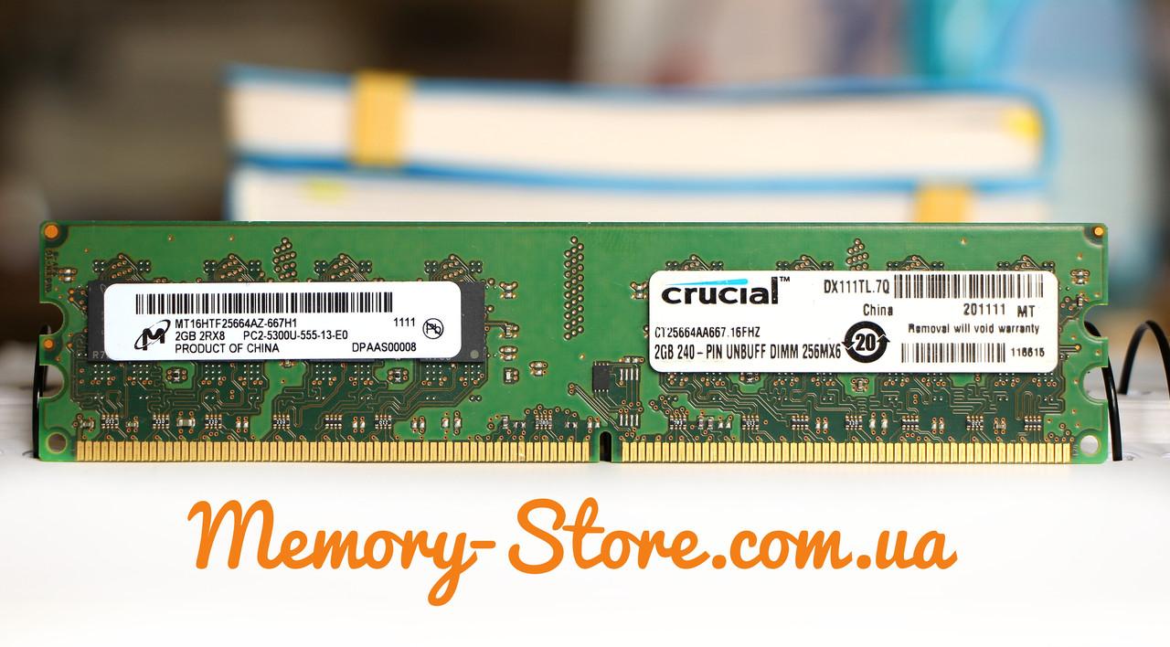 Оперативна пам'ять для ПК MIX Brand DDR2 2GB PC2-5300 667MHZ Intel/AMD, б/в