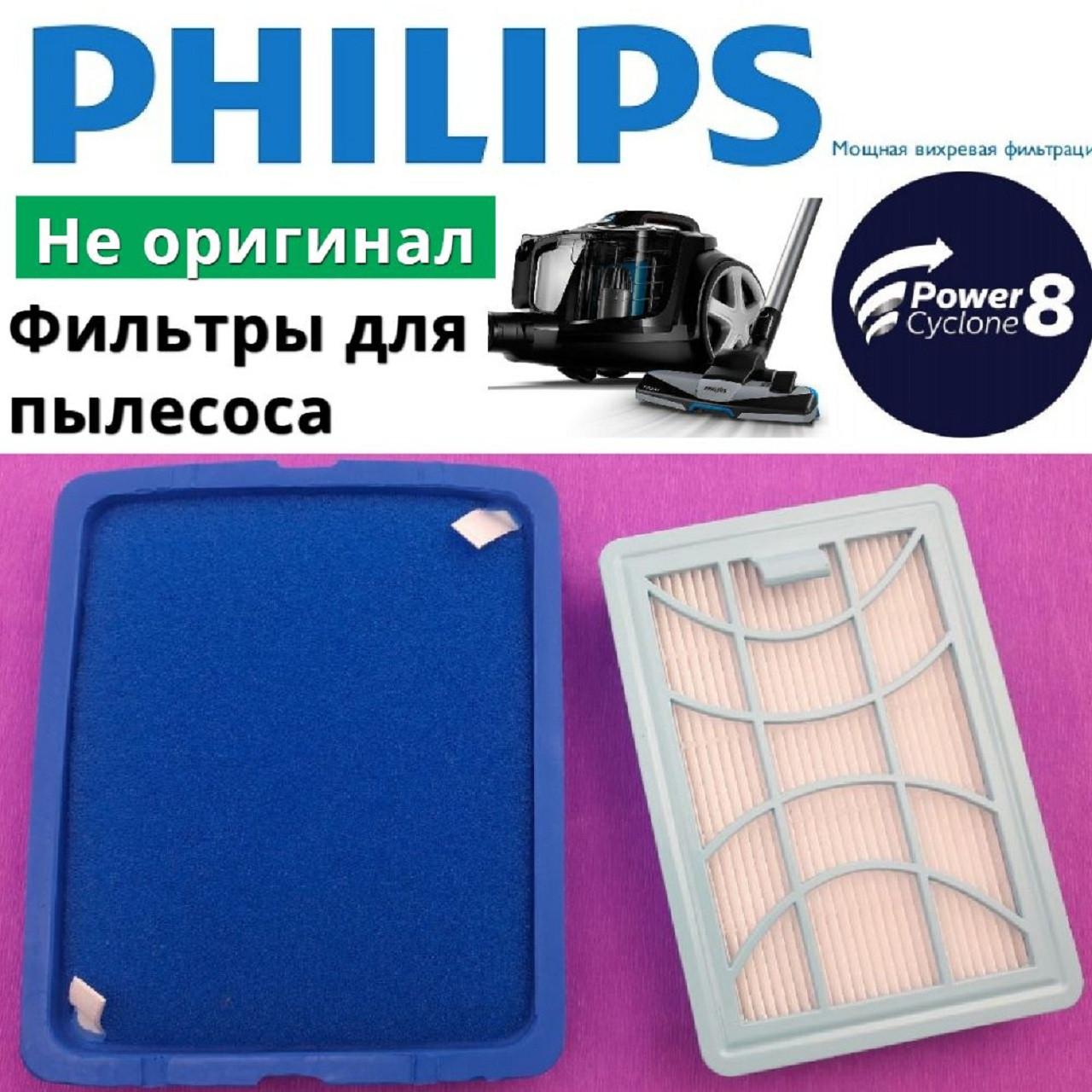 Набор фильтров для Филипс на пылесосы с контейнером для сбора пыли (с колбой или без мешка) fc9728 - fc9735, фото 1