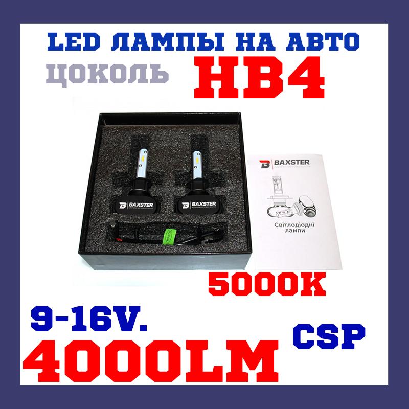 Лед лампы в авто Автомобильные лед лампы LED Лампы светодиодные ЛампыBaxster S1 HB4 (9006) 5000K 4000Lm (2 шт)